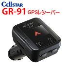 セルスター ソケットタイプ GPSレシーバー GR-91 車のシガーライターソケットに挿すだけで使える 光と音で取り締まりポイントをお知らせ GPS速度取締警告機 探知機(GPSデータは本機に入っています。)[CELLSTAR][ASSURA]