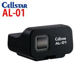 セルスター レーザー受信機 AL-01 レーザー式オービスに対応! 最速・広角レーザー受信機  受信レベル(強・弱)2段階受信付属のシガーライター用DCコードで単体使用可能!