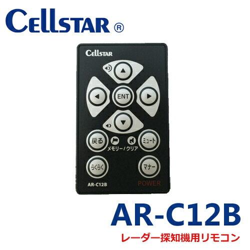 セルスター レーダー探知機 アシュラ用 AR-C12B 2012年〜2013年モデル用カードリモコンスイッチ ※リモコン本体のみ電池、付属品無し。【RCP】