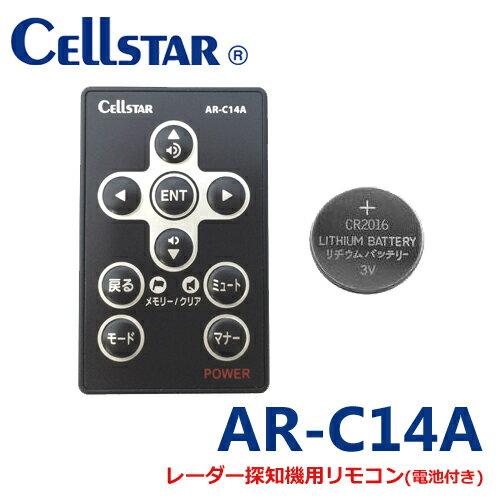 セルスター レーダー探知機 アシュラ用 AR-C14A ※電池付き 2014年モデル以降用カードリモコンスイッチ 【RCP】AR-C10A代替品