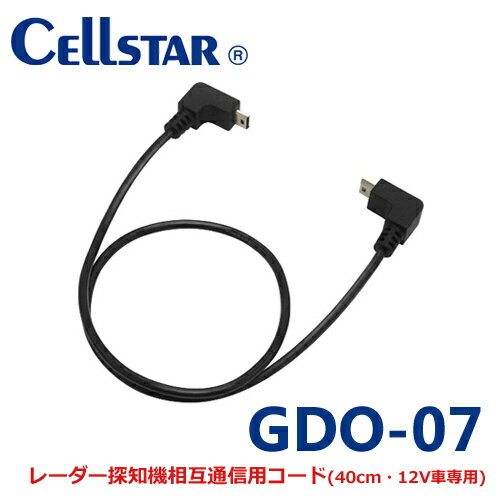 セルスター GDO-07 ドライブレコーダー用オプション ドライブレコーダー専用相互通信ケーブル 0.4m CSD-500HR,600FHR,610FHR,CSD-690FHR用 w61gm,w91gm,363gm,393gm 【RCP】