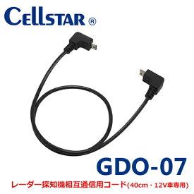 セルスター GDO-07 ドライブレコーダー用オプション ドライブレコーダー専用相互通信ケーブル 0.4m600FHR,610FHR,CSD-690FHR用AR-W63GM,W93GM【RCP】