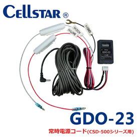 セルスター GDO-23 ドライブレコーダー用常時電源コード 12V/24V共用パーキングモード電源コード GDO-05のロングコード 9.0m CSD-500FHR,CSD-560FH,CSD-570FHドライブレコーダーのパーキングモード機能が使えるあす楽対応 【RCP】