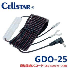 セルスター GSO-25 ドライブレコーダー、レーダー探知機用 直配線DCコード (ストレートタイプ、丸ジャック) RO-103のロングコード 9.0m CSD-560FH.CSD-570FH,CSD-390HD【RCP】【あす楽対応】 P20Feb16