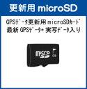セルスター レーダー探知機用 GPSデータ更新用microSDカード 【機種により適合するカードが異なります】※必ずご使用機種名お選びください!※ご購入後の返品...