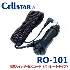 セルスター RO-101 電源スイッチ付DCコード レーダー探知機、ドライブレコーダー(ストレートタイプ、丸ジャック) 4.5m【RCP】【あす楽対応】 P20Feb16
