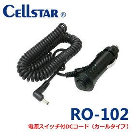 セルスター RO-102 電源スイッチ付DCコード (カールタイプ、丸ジャック)0.7〜1.5m【RCP】【あす楽対応】