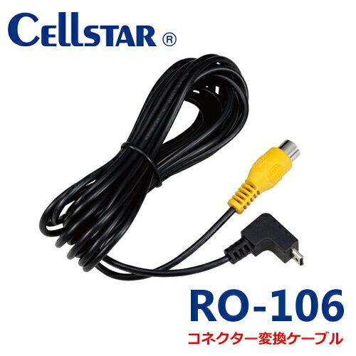 セルスターレーダー探知機用 オプション RO-106 コネクタ変換ケーブル(AR 用)【RCP】