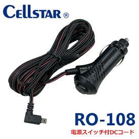 セルスター RO-108 電源スイッチ付DCコード レーダー探知機用(ストレートタイプ、OBD2ジャック)4.5m【RCP】 【あす楽対応】