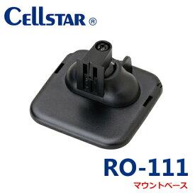 セルスター レーダー探知機用 マウントベース RO-111 マウントベースは使用モデルによりタイプが異なります。必ずモデルをご確認ください。あす楽対応