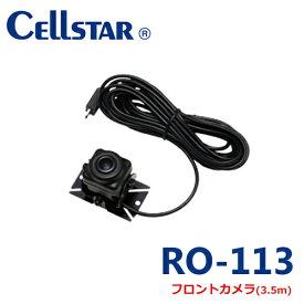 セルスター RO-113 レーダー探知機用 フロントカメラ(コード長さ3.5m)43ga.w53ga,w63gm, w81ga,w93gm 【あす楽対応】【RCP】
