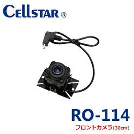 セルスター RO-114レーダー探知機用 フロントカメラ(コード長さ0.3m) 43ga.w53ga,w63gm, w81ga,w93gm,373gs 【あす楽対応】【RCP】