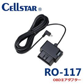 セルスター RO-117 レーダー探知機用 最新OBD2アダプター電圧計・傾斜計・車両情報 トヨタ/レクサスのハイブリッド車の情報表示も可能AR-43GA,W63GM,W93GM, 41GA,W51GA,W81GA, 373GS【あす楽対応】【RCP】