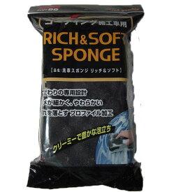 ソフト99(SOFT99) 洗車スポンジ リッチ&ソフト(RICH&SOFT) コーティング関連 ガラスコーティング 洗車 車 ガラスコーティング車に最適!あす楽対応 P20Feb16 【RCP】