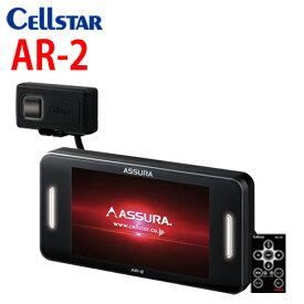 【在庫あり 即納】セルスター レーザー&レーダー探知機 AR-2オービス対応 セパレート式レーザーアンテナ! GPSレーダー探知機 OBD2対応 3.2インチ 無線LAN搭載 選べる特典2個付き ASSURA