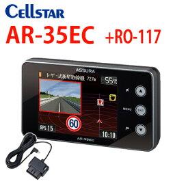 セルスター AR-35EC +RO-117 OBD2アダプターセット選べる特典1個付き GPSデータ更新無料 レーダー探知機/コンパクトワンボディ/2.4インチ TN液晶/ 2020年モデル CELLSTAR ASSURA