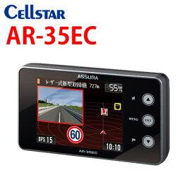 【在庫あり 即納】セルスター AR-35EC選べる特典1個付き GPSデータ更新無料OBD対応 レーダー探知機/コンパクトワンボディ/2.4インチ TN液晶/ 2020年モデル CELLSTAR ASSURA