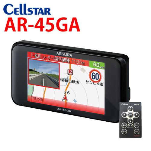 2019年 モデル! セルスター レーダー探知機 AR-45GA 選べる特典2個付き GPSレーダー探知機 OBD2対応 ワンボディ 3.2インチ セーフティレーダー 2019 ASSURA csd-600fhr,790fhg cs-31f