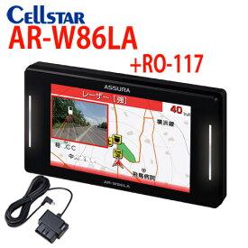 【在庫あり 即納】セルスター レーザー&レーダー探知機 AR-W86LA +RO-117 OBD2アダプターセットオービス対応 レーザー受信機能! 無線LAN搭載 3.7インチ 選べる特典2個付き ASSURA