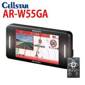 セルスター レーダー探知機 AR-W55GA 選べる特典2個付き OBD2対応 無線LAN搭載 ワンボディ 3.2インチ 2019年モデル ASSURA