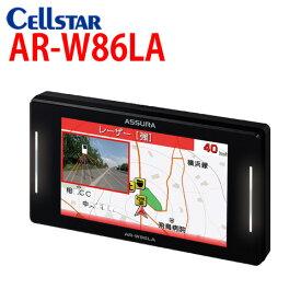 【在庫あり 即納】セルスター レーザー&レーダー探知機 AR-W86LA オービス対応 レーザー受信機能! OBD2対応 無線LAN搭載 ワンボディ 3.7インチ 選べる特典2個付き ASSURA