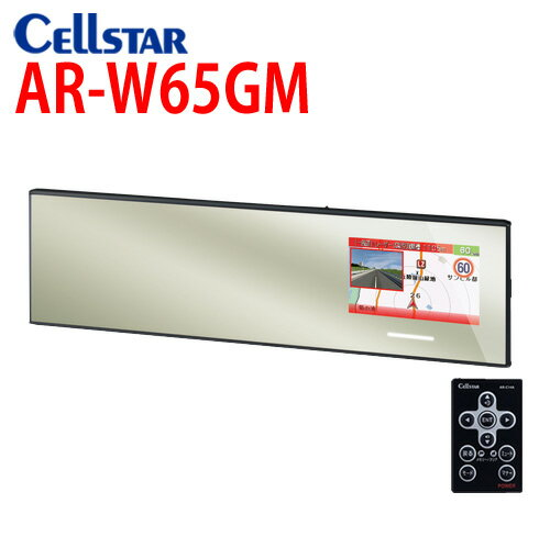 2019年モデル! セルスター GPSレーダー探知機 AR-W65GM 選べる特典2個付き GPSレーダー探知機 OBD2対応 ミラー 3.2インチ セーフティレーダー2019 ASSURA csd-600fhr,790fhg cs-31f