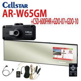 セルスター ドライブレコーダー レーダー探知機常時電源コードセット 選べるオマケ2個付きAR-W65GM +CSD-600FHR +GDO-07 +GDO-10(パーキングモード電源コード付き)駐車監視 OBD2対応機種