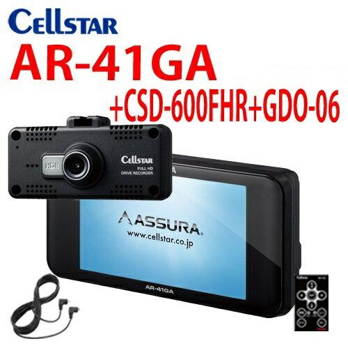 セルスター AR-41GA +CSD-600FHR +GDO-06 ドラレコセット 選べる特典2個付き GPSレーダー探知機 ワンボディ 3.2インチ OBD2対応 駐車監視 パーキングモード機能搭載 【RCP】