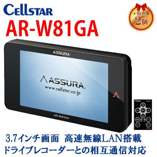 セルスター AR-W81GA 選べる特典2個付き GPSレーダー探知機/OBD2対応/ワンボディ/3.7インチ タッチパネル/2017年 CELLSTAR ASSURA 【RCP】 02P01Oct16