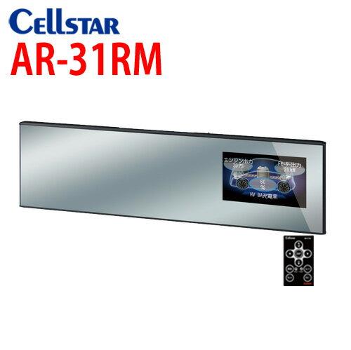 セルスター AR-31RM 選べる特典1個付き GPSレーダー探知機/OBD2対応/ミラー/3.2インチ/2017年 CELLSTAR ASSURA 【RCP】