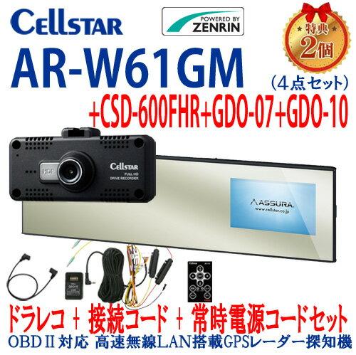 セルスター AR-W61GM +CSD-600FHR +GDO-07 +GDO-10 ドラレコ パーキングモード電源コードセット(常時電源コード)駐車監視 選べる特典2個付き GPSレーダー探知機 ミラー OBD2対応 【RCP】