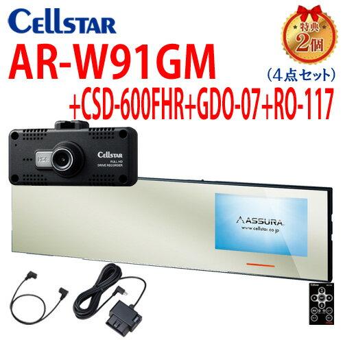セルスター AR-W91GM +CSD-600FHR +GDO-07 +RO-117 レーダー探知機 ドラレコ OBD2アダプターセット 選べる特典2個付き GPSレーダー探知機 ミラー 駐車監視 パーキングモード機能搭載 【RCP】