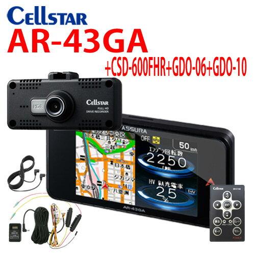 2018NEWモデル! セルスター AR-43GA +CSD-600FHR +GDO-06 +GDO-10 ドラレコ パーキングモード電源コードセット(常時電源コード)駐車監視 選べる特典2個付き GPSレーダー探知機 ワンボディ OBD2対応