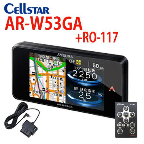 2018モデル! セルスター AR-W53GA +RO-117 OBD2アダプターセット 選べる特典2個付き GPSレーダー探知機 OBD2 無線LAN搭載 ワンボディ 3.2インチ 2018年CELLSTAR ASSURA 【RCP】