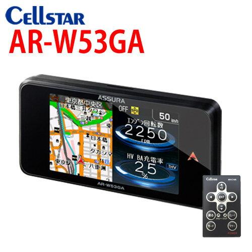 2018NEWモデル! セルスター AR-W53GA 選べる特典2個付き GPSレーダー探知機 OBD2対応 無線LAN搭載 ワンボディ 3.2インチ 2018年モデル CELLSTAR ASSURA 【RCP】
