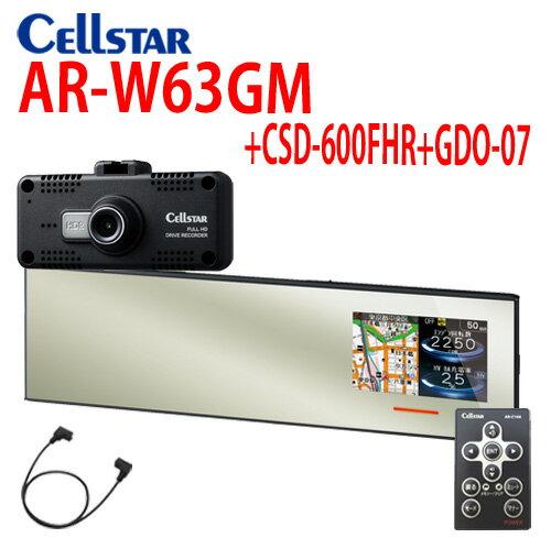 2018NEWモデル! セルスター AR-W63GM +CSD-600FHR +GDO-07 ドラレコセット 選べる特典2個付き GPSレーダー探知機 ミラー 3.2インチ OBD2対応 駐車監視 パーキングモード機能搭載
