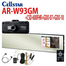 セルスター AR-W93GM +CSD-600FHR +GDO-07 +GDO-10 ドラレコ パーキングモード電源コードセット(常時電源コード)駐車監視 選べる特典2個付き GPSレーダー探知機 ミラー OBD2対応
