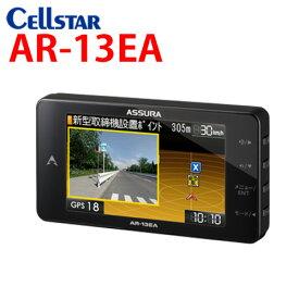 セルスター レーダー探知機 AR-13EA 選べる特典1個付き GPSデータ更新無料OBD2対応/ワンボディ/3.2インチ/車 レーダー/AR-11EA後継機/2018年モデル CELLSTAR ASSURA