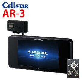 【在庫有り 即納】最新モデル セルスター レーザー&レーダー探知機 AR-3 オービス対応 レーザー受信機能! OBD2対応 ワンボディ 3.2インチ 相互通信機能搭載選べる特典2個付き 2020年モデル ASSURA