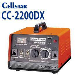 [セルスター/CELLSTAR] CCシリーズ CC-2200DXバッテリー充電器(DC12V/DC24V 28Ah〜136Ah 対応)