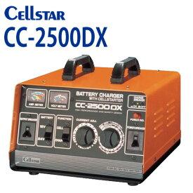 [セルスター/CELLSTAR] CCシリーズ CC-2500DXバッテリー充電器(DC12V/DC24V 21Ah〜176Ah 対応)
