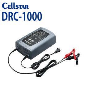 セルスター DRC-1000 バッテリー充電器自動充電制御バッテリー充電器(DC12V専用 10Ah〜150Ah 対応)セルスタート機能付き 最大電流 35A [セルスター/CELLSTAR] DRCシリーズ DRC-1000【あす楽対応】