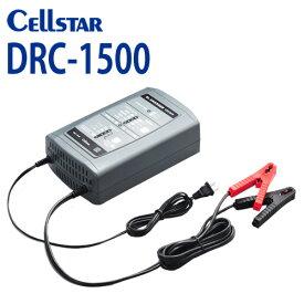 セルスター DRC-1500 バッテリー充電器自動充電制御バッテリー充電器(DC12V/24V 30Ah〜150Ah 対応)セルスタート機能付き 最大電流 35A [セルスター/CELLSTAR] DRCシリーズ DRC-1500【あす楽対応】