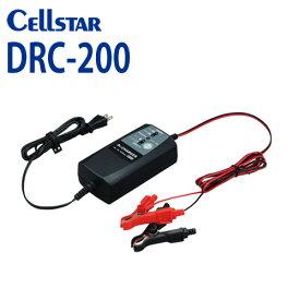 セルスター DRC-200 バッテリー充電器自動充電制御バッテリー充電器(DC12V専用 2.3Ah〜30Ah 対応)[セルスター/CELLSTAR] DRCシリーズ DRC-200【あす楽対応】