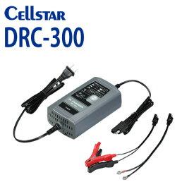セルスター DRC-300 バッテリー充電器自動充電制御バッテリー充電器(DC12V専用 2.3Ah〜45Ah 対応)[セルスター/CELLSTAR] DRCシリーズ DRC-300【あす楽対応】