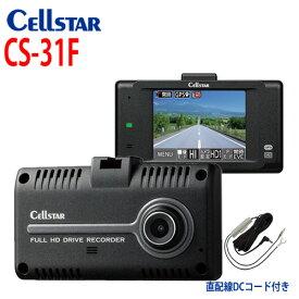 セルスター NEW ドライブレコーダー CS-31F 車両のバックカメラを接続して後方を録画! 超速GPS搭載 2.4インチ タッチパネルモニター 直配線DCコード付きパーキングモード機能搭載AR-45GA,W55GA,W65GM,W83GA,W93GM