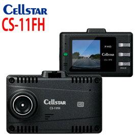 セルスター ドライブレコーダー CS-11FH 1.44インチ液晶搭載 コンパクトサイズ 駐車監視 パーキングモード機能搭載 フルハイビジョン録画対応[CELLSTAR] あす楽対応 【RCP】