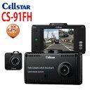 【在庫有り 即納】 セルスター ドライブレコーダー 前後録画 CS-91FH 2台のカメラで前方・後方同時録画 後方カメラスモークガラス対応…