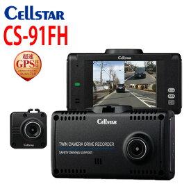【在庫有り 即納】 セルスター ドライブレコーダー 前後録画 CS-91FH 2台のカメラで前方・後方同時録画 後方カメラスモークガラス対応! ストレートプラグ。 超速GPS搭載 2.4インチ タッチパネルモニター