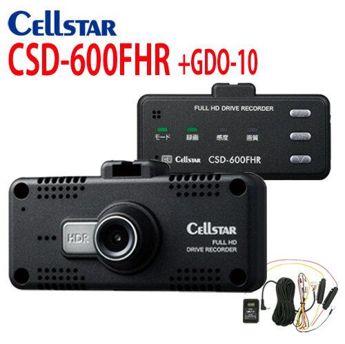 セルスター CSD-600FHR + GDO-10 ドライブレコーダー 常時電源コードセット NEW!警告機能搭載 駐車監視 パーキングモード機能搭載 HDR搭載 相互通信対応機種 [CELLSTAR] あす楽対応 【RCP】